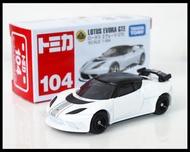 ☆勳寶玩具舖【現貨】Tomica 多美小車 # 104 LOTUS EVORA GTE 跑車 蓮花汽車
