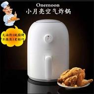 小米 氣炸鍋