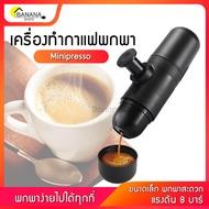 เครื่องชงกาแฟ เครื่องทำกาแฟ เครื่องบดกาแฟ เครื่องชงกาแฟแบบพกพา แรงดัน8บาร์ พกพาสะดวก ไม่ต้องใช้ไฟฟ้า สีดำสีดำ Bananashopz