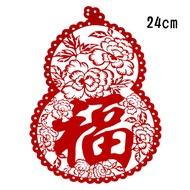 X射線【Z656192】24公分納福紅絨剪紙春聯,春節/過年/春聯/過年佈置/鼠年/門貼/門聯/字貼/葫蘆