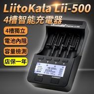 【傻瓜量販】LiitoKala Lii-500 4槽智能充電器+測內阻+電池容量檢測儀充18650鋰電池3號4號鎳氫電池