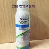 安麗Amway 衣物預潔劑(易潔劑)