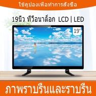 ทีวี 19 นิ้ว ขนาดเล็ก การใช้พลังงานน้อยกว่า 50W  โฮม LED ทีวี ทีวีความละเอียดสูงใช้ในบ้าน【พร้อมใบรับประกัน】
