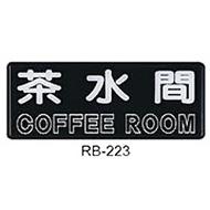【文具通】標示牌指標可貼 RB-223 茶水間 橫式 12x30cm AA010779