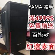 客制化訂單 電腦主機 桌機