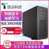 熱賣好貨★AMD銳龍R9 3900X 深度學習工作站主機 AI人工智能電腦