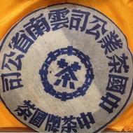2007年8582藍印普洱茶