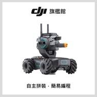 【DJI】ROBOMASTER S1 機器人(聯強國際貨)