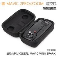 大疆 DJI 御 Mavic 2 Pro MINI Air SPARK 【eYeCam】遙控器收納包 硬殼包 遙控包