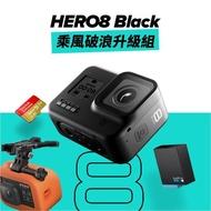 【GoPro】HERO8 BLACK乘風破浪升級組