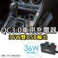 【面交王】aibo AB432 Q3 QC3.0 車用充電器(雙USB埠+雙點煙器+延長線) IP-C-AB432Q3