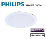 飛利浦PHILIPS/舒視光 20公分 崁燈 LED 24W 全電壓// 永光照明PH-DN020B-D200-24W%
