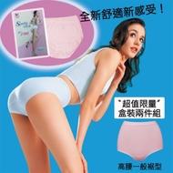 華歌爾 新伴蒂-S型 高腰M-3L機能內褲兩件組 (柔粉紅)