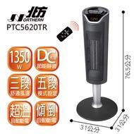 【北方】智慧型陶瓷遙控電暖器(PTC5620TR)