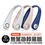 無葉片靜音輕量頸掛風扇 懶人風扇 迷你風扇 運動風扇 USB風扇 隨身風扇 充電風扇