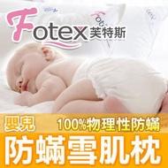 【Fotex芙特斯】日本防蹣雪肌枕(嬰兒枕頭)+fotex物理性防螨表布(與3M淨呼吸防蹣枕同級品)