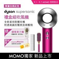 【送冰沙果汁機】dyson Supersonic HD03 吹風機 禮盒組 專用透氣圓形髮梳及順髮梳(獨家色)
