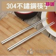【珍昕】【5雙入】304不鏽鋼筷子(長約22.5cmx寬1cm)筷子/不鏽鋼筷/不鏽鋼/餐筷