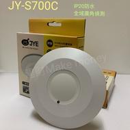 中一電工 JY-S700C 微波感應器 防水 全域偵測 室內 可調式偵測