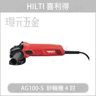 HILTI 喜利得 喜得釘 AG100-S 砂輪機 4吋【璟元五金】
