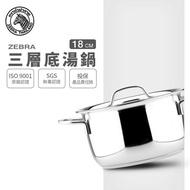 ZEBRA 斑馬牌 三層底湯鍋 18cm / 2.5L / 304不銹鋼 / 湯鍋