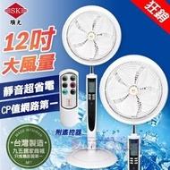 順光 12吋噴流循環扇 JF-300RSL 立式循環扇 節能風球機 雙面扇/立扇/雙頭扇/電扇/電風扇「九五居家」