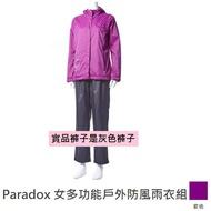 Paradox 女多功能戶外防風雨衣組 (紫色/灰褲)
