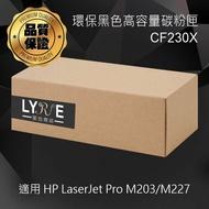 HP CF230X 30X 相容環保高容量碳粉匣 適用 HP LaserJet Pro M203dw/M227fdn/M227fdw
