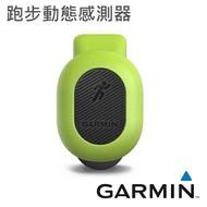 【免運費】GARMIN 跑步動態感測器 (公司貨)