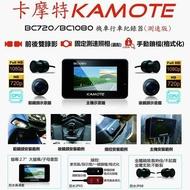 【穩特固】最新WIFI版 卡摩特 雙鏡頭 摩托車 行車紀錄器 BC1080 PLUS (贈G+測)  BC720(贈G)