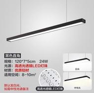 LED長條燈辦公室吊燈簡約個性時尚餐廳商場工業風吊線長方形燈具