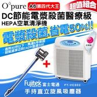 Opure A6 DC節能電漿高效能HEPA空氣清淨機【買就送富士電通手持直立旋風吸塵器FT-VC302】