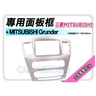 汽車音響批發★ MITSUBISHI 三菱 Grunder 音響面板框 戈藍 歌藍德 專用框 面板框