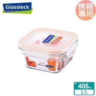 Glasslock 微烤兩用強化玻璃保鮮盒 - 方形405ml/韓國製造/可微波/烤箱烘焙使用/耐瞬間溫差160度