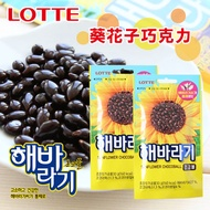 韓國 Lotte 樂天 葵花子巧克力 30g 葵花籽 葵瓜子 巧克力豆 葵花子果子球 巧克力【N100270】