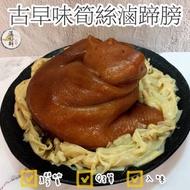 (温好鮮-水產) 五星級餐廳的功夫年菜-古早味筍絲滷蹄膀