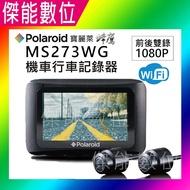 Polaroid 寶麗萊 MS273WG【贈32G】前後1080P WIFI 機車行車紀錄器 另MS276WG