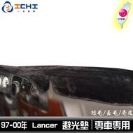 97-00年 Virage Lancer避光墊 /適用於 virage避光墊 lancer避光墊 儀表墊 /台灣製