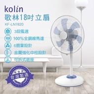 【Kolin 歌林】18吋大風量立扇/電風扇(KF-LN1820)