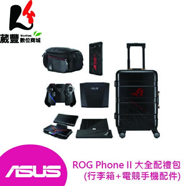 『刷卡最高享10%回饋』ASUS 華碩 ROG Phone II 大全配禮包 (行李箱+電競手機配件)