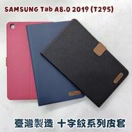 """""""扛壩子"""" 台灣製造 SAMSUNG Tab A 8.0 2019 T295 8吋 十字紋皮套平板套保護套保護殼"""