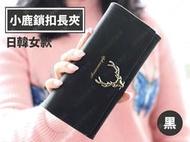 ㊣娃娃研究學苑㊣日韓小鹿鎖扣女款長夾(黑色) 新款女士錢包 鎖扣成熟錢包(TOK1340-3)