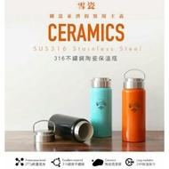 【WOKY 沃廚】雪瓷316不鏽鋼真空保溫杯(內陶瓷易潔層)