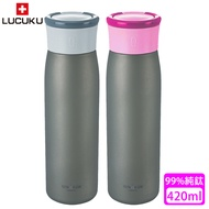 【瑞士 LUCUKU】純鈦真空保溫瓶(420ml)