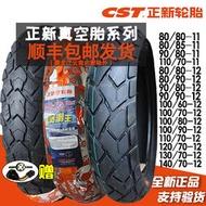 正新輪胎真空胎80/90/90/70/100/60/110/120/130/140/85-11-12