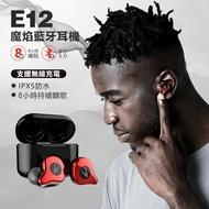 原裝正版 魔宴SABBAT E12 Ultra  藍牙耳機5.0高通版本 無線藍牙  無線充電  運動耳機 送無線充電盤