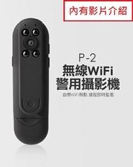 雲灃防衛科技 P-2無線WiFi紅外線警用攝影機/密錄器140度廣角無線WIFI針孔攝影機監視器