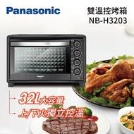 ★現貨免運★ PANASONIC 國際 NB-H3203 32公升 雙溫控烤箱  公司貨