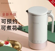 mokkom small soymilk machine MK-240C with appointment 1-2 people household broken wall filter-free aluminum alloy magic food cup