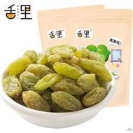【買一送一】綠珍珠葡萄乾250g 新疆特產吐魯番提子乾果零食 免洗即食#吃喝玩樂